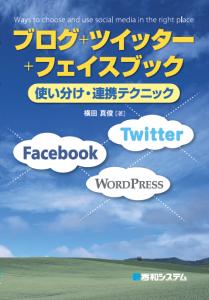 ブログ+ツイッター+フェイスブック使い分け・連携テクニック